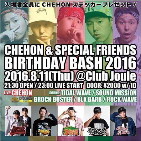 2016.8.11.CHEHON
