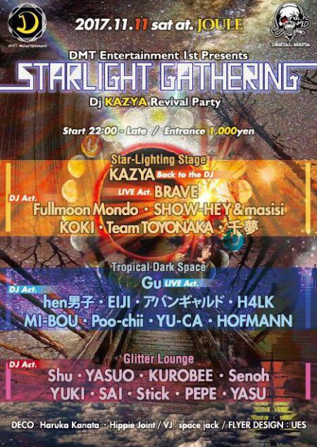 2017.11.11.Starlight Gathering表