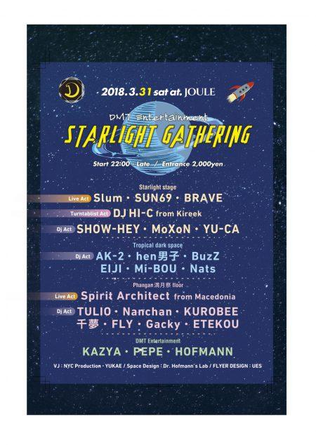 2018.3.31.STARLIGHT