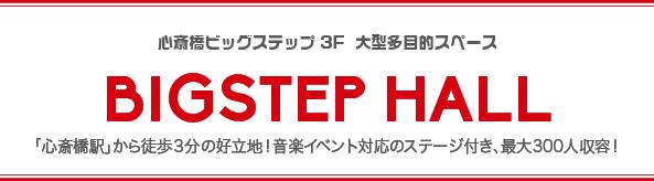 「心斎橋駅」から徒歩3分の好立地!音楽イベント対応のステージ付き、最大300人収容!心斎橋ビッグステップ 3F 大型多目的スペースBIGSTEP HALL