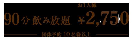 90分飲み放題お1人様¥2,500 団体予約10名様以上