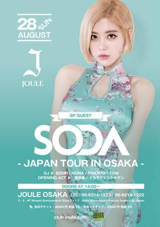 2016.8.28.DJ SODA