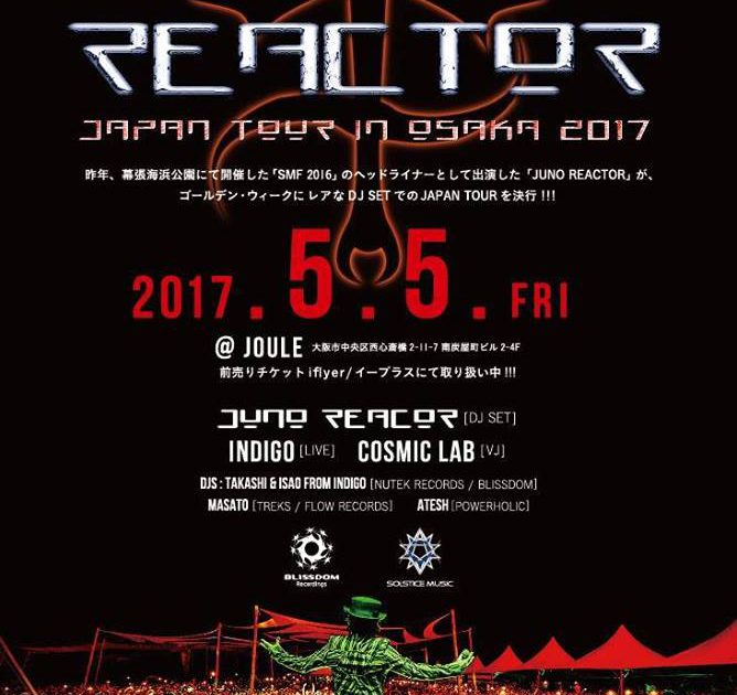 2017.5.5.JUNO REACTOR