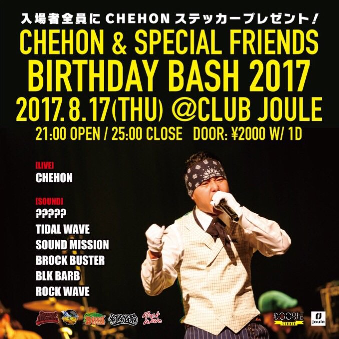 2017.8.17.CHEHON