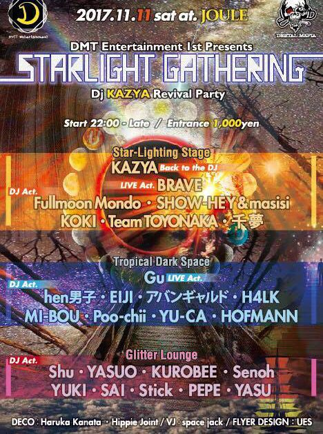 2017.11.11.Starlight Gathering表