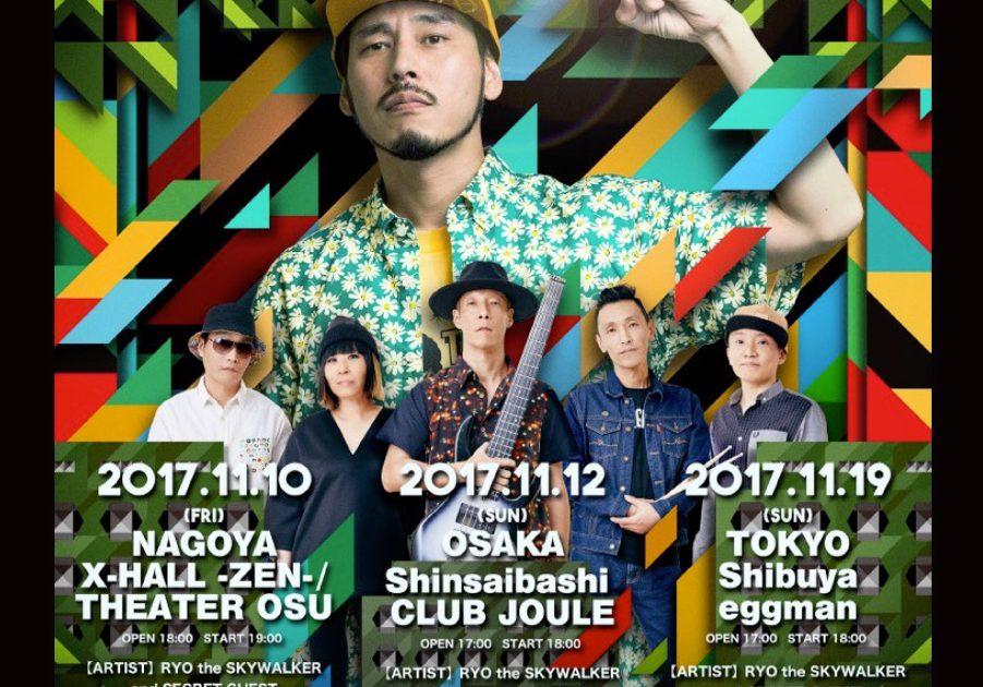 2017.11.12.RYO the SKYWALKER