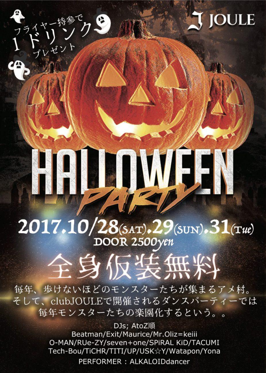 joule halloween party 大阪 クラブ ライブハウス レンタルホール