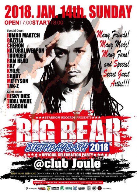 2018.1.14.BIG BER