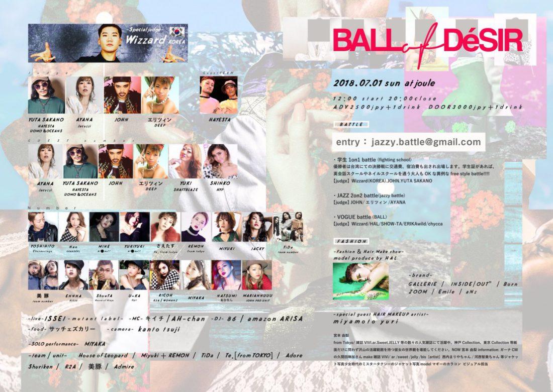 2018.7.1.BALL of DESIRE