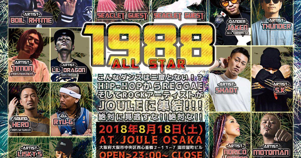 2018.8.18.1988ALL STAR