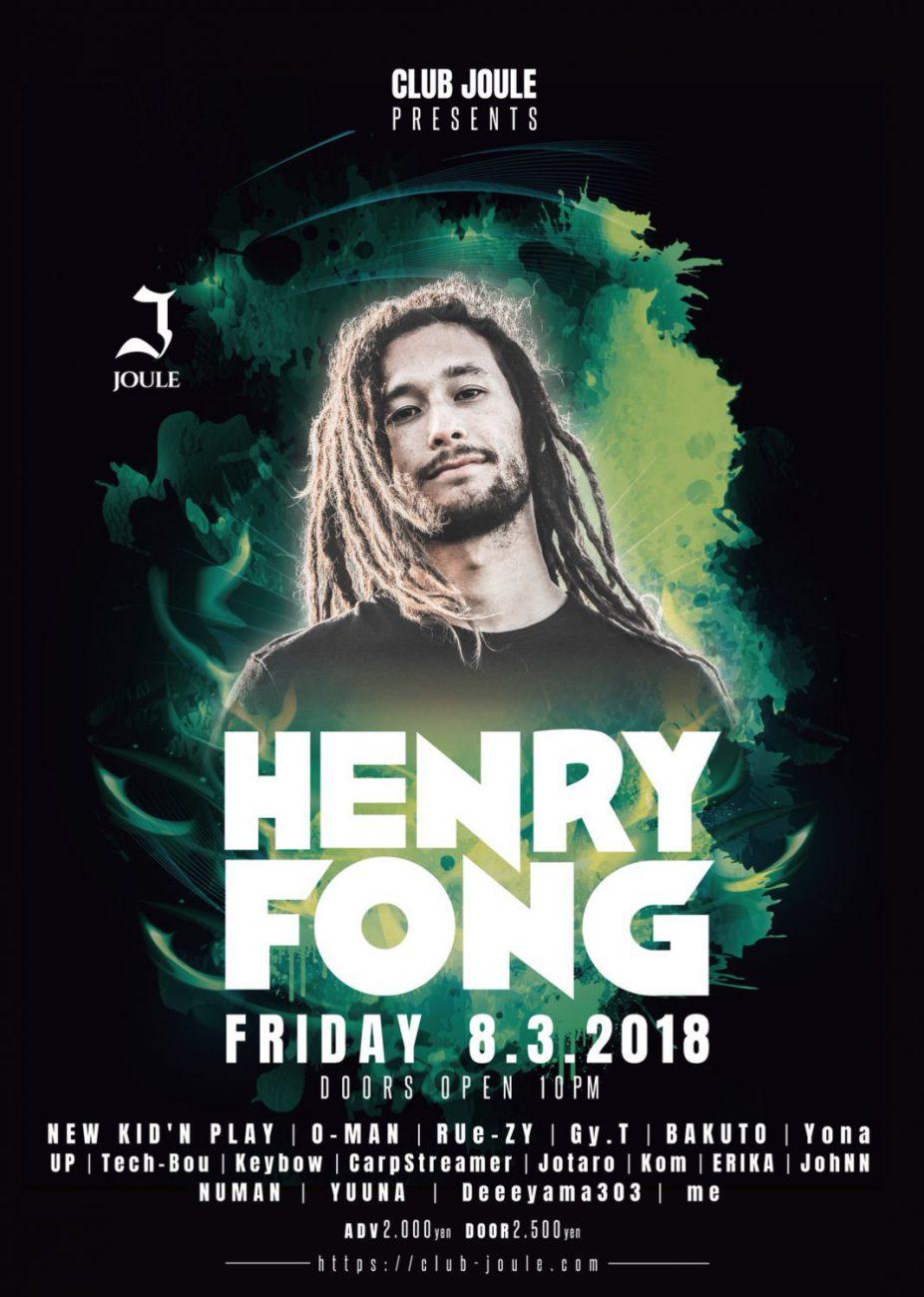 2018.8.3.HENRY FONG表