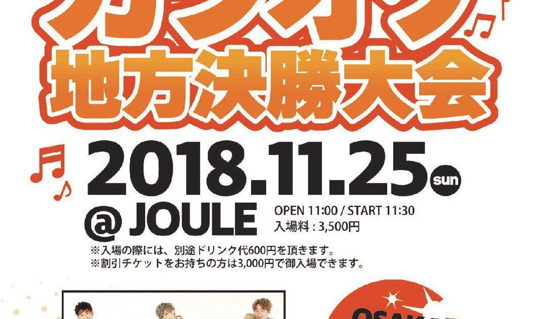2018.11.25.カラオケ大会