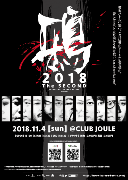 2018.11.4.karasu_ poster
