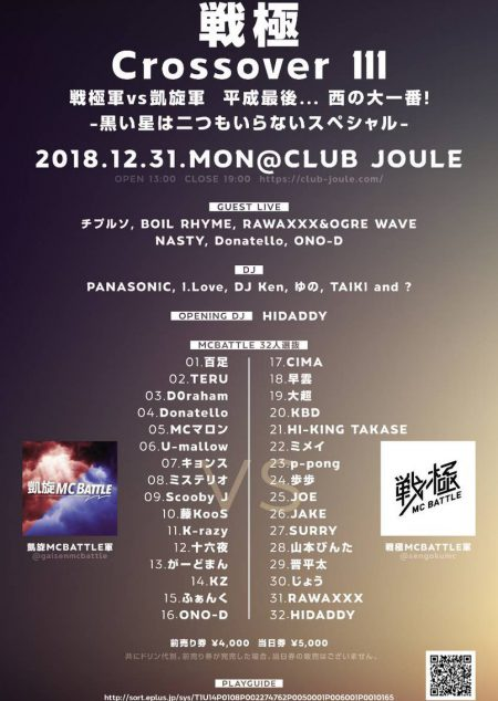 2018.12.31.戦極MC