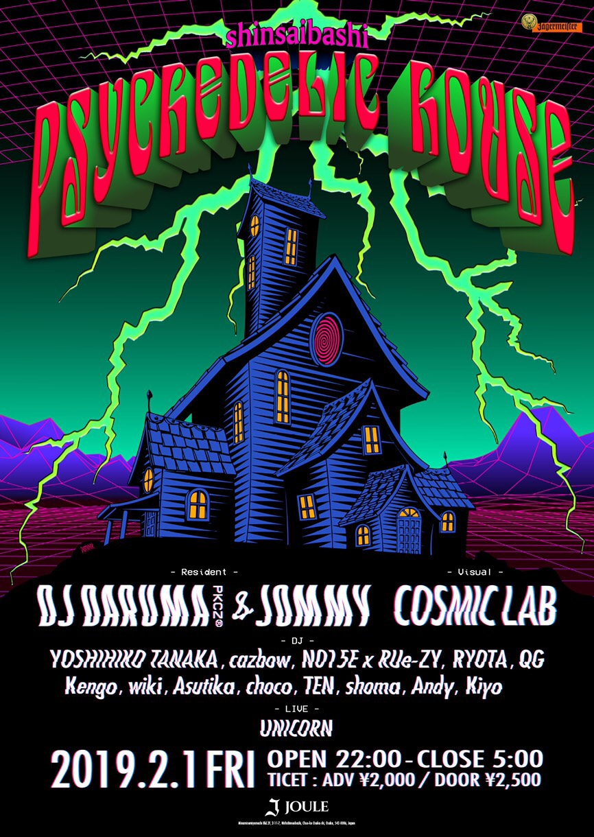 2019.2.1.PSYCHEDELIC HOUSE