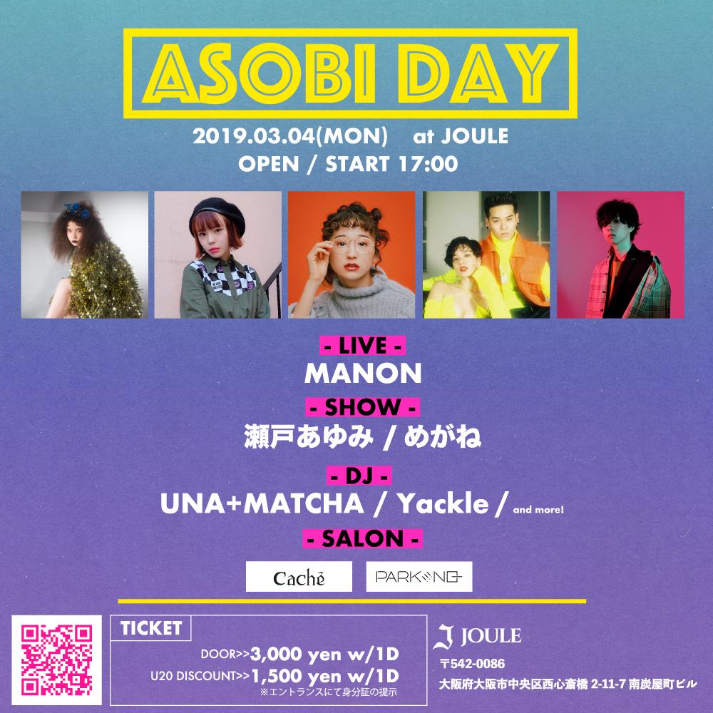 ASOBI-DAY1000