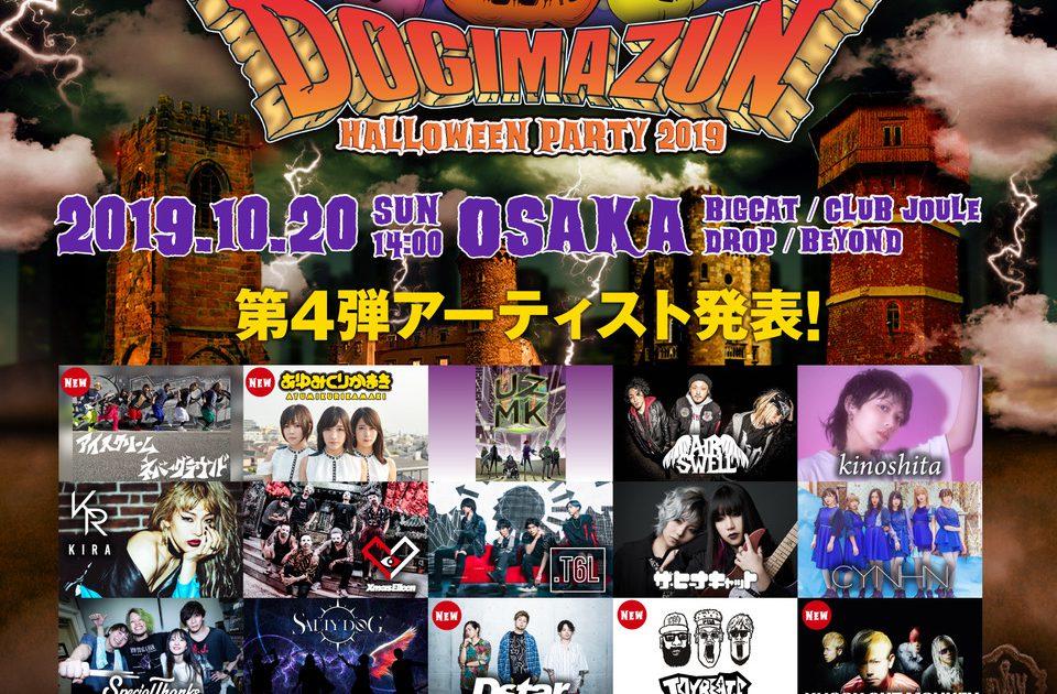 dogimazun19_kokuchi_4th_05