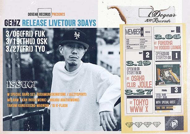 web_gem_live_tour